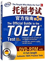 The Official Guide to the TOEFL Test (Fifth Edition) [並行輸入品]