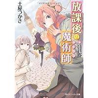放課後の魔術師    (6)ミスティック・トリップ (角川スニーカー文庫)