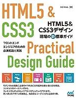 HTML5&CSS3デザイン 現場の新標準ガイド(特典PDF付き)