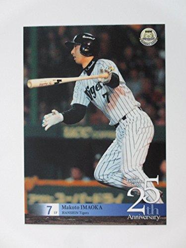 BBM2015/25周年ベースボールカード■レギュラーカード■088今岡誠/阪神