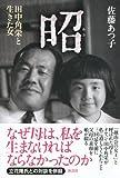 昭 田中角栄と生きた女 画像