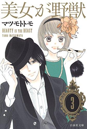 美女が野獣 3 (白泉社文庫)