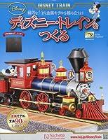 ディズニー・トレインをつくる(79) 2016年 7/20 号 [雑誌]