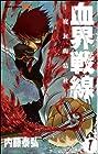 血界戦線 ~10巻 (内藤泰弘)