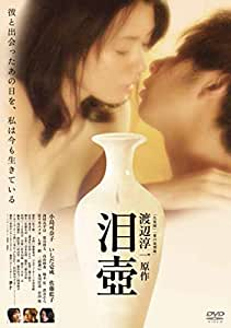 泪壺 スペシャル・プライス [DVD]