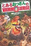 とあるおっさんのVRMMO活動記 / 椎名 ほわほわ のシリーズ情報を見る