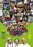 クレイジージャーニー vol.8[YRBN-91320/1][DVD]
