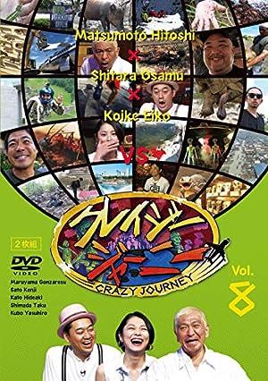 【Amazon.co.jp限定】クレイジージャーニー Vol.8 (L版ビジュアルシート付) [DVD]
