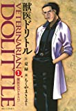 獣医ドリトル(1) (ビッグコミックス)