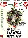 ほっとくる 2006年 12月号 [雑誌] 画像