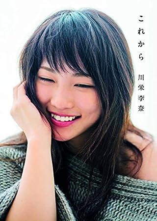 川栄李奈ファーストフォト&エッセイ『これから』
