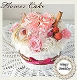 fleurcocoオリジナル 枯れないお花のプリザーブドフラワーケーキ  ピンク 5号ホールケーキボックス 誕生日
