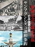 終戦記念日緊急出版 日本復興の礎 サンフランシスコ講和条約 (English Edition)
