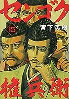 センゴク権兵衛 第15巻