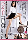 パンスト美脚厨 香苗レノン MEGAMI [DVD]