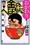 金のへなちょこ おかわり1杯目 (講談社コミックス)