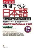 Nihongo through Newspaper Article (Revised Edition) [改訂新版] 新聞で学ぶ日本語
