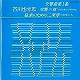交響曲第1番   交響三章「トゥリニタ・シンフォニカ」  弦楽のための三楽章「トリプティーク」を試聴する
