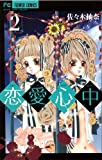 恋愛心中 2 (フラワーコミックス)