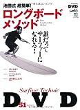 池田式 超簡単! ロングボードメソッド (エイムック 1999)