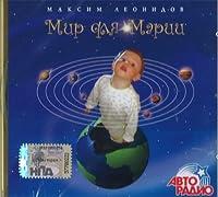 Maksim Leonidov. Mir dlja Marii