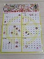 ロ キン肉マン58巻 特典 【平成29年度 キン肉マン カレンダー】 1枚