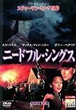 ニードフル・シングス  【キャ [DVD]