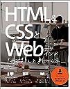 HTML CSSとWebデザインが 1冊できちんと身につく本
