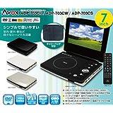 AVOX ADP-703CW ホワイト [7型液晶 ポータブルDVDプレイヤー]