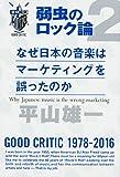 なぜ日本の音楽はマーケティングを誤ったのか 弱虫のロック論2 画像