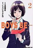 BOYS BE… ~young adult~ 2 (ドラゴンコミックスエイジ た 6-1-2)