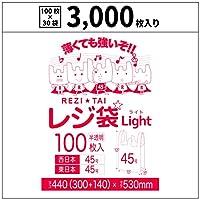 レジ袋 半透明 関西45号 関東45号 薄手 ヨコ30cm×タテ53cm 厚み0.016mm 3,000枚入 【Bedwin Mart】