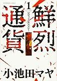 鮮烈通貨ビビッドカレンシー 1 (1巻) (ヤングキングコミックス)