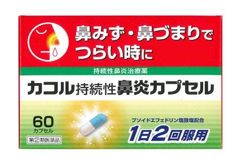 (医薬品画像)カコル持続性鼻炎カプセル