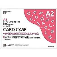 コクヨ カードケース クリアケース 硬質 A2 クケ-3012 【まとめ買い3枚セット】