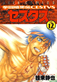 拳闘暗黒伝セスタス 12 (ジェッツコミックス)