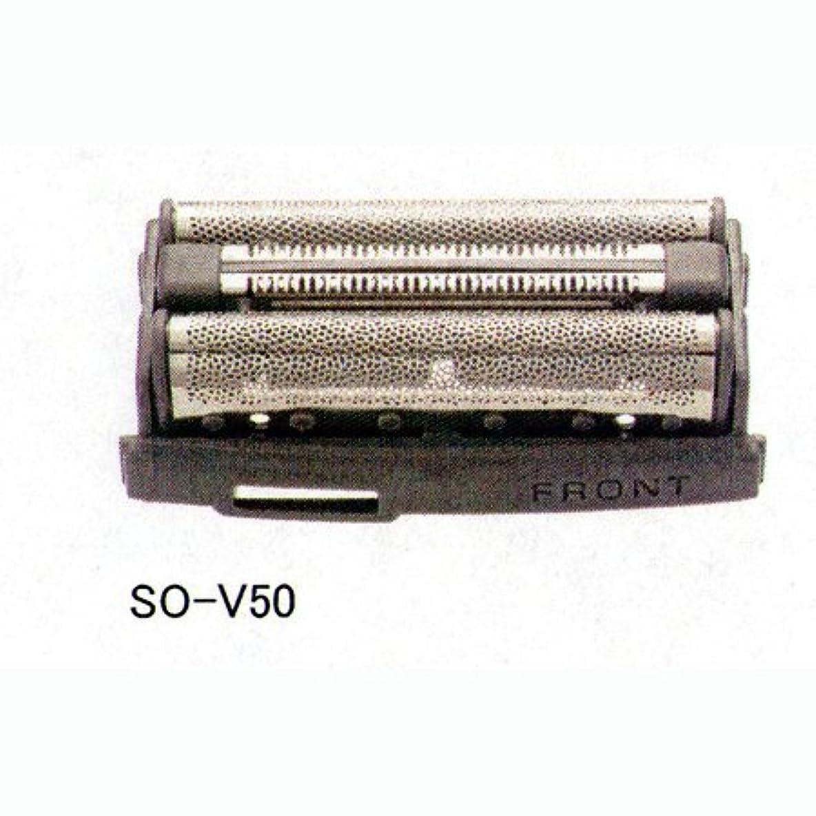 唇危険を冒しまするIZUMI シェーバー用替刃(外刃) SO-V50