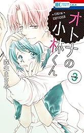 オトナの小林くん 3 (花とゆめコミックス)