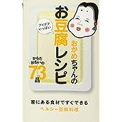 おかめちゃんのアイデアいっぱいお豆腐レシピ からだおもいの73品 (ミニCookシリーズ)