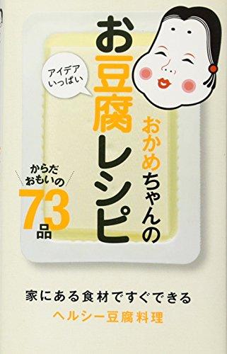 おかめちゃんのアイデアいっぱいお豆腐レシピ からだおもいの73品 (ミニCookシリーズ)の詳細を見る
