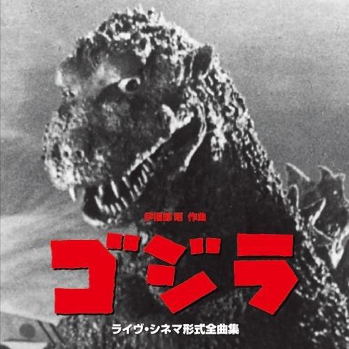 映画「ゴジラ」(1954)全曲版~ライブ・シネマ形式完全劇伴...