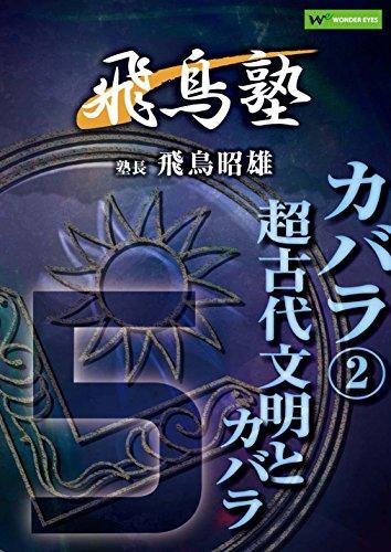 飛鳥昭雄の飛鳥塾 「カバラ2」 超古代文明とカバラ