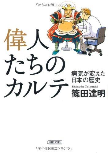 偉人たちのカルテ 病気が変えた日本の歴史 (朝日文庫)の詳細を見る