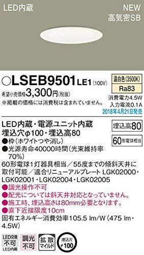 天井埋込型 LED(温白色) ダウンライト 浅型8H・高気密SB形・拡散タイプ(マイルド配光) 埋込穴φ100 白熱電球60形1灯器具相当 LSEB9501 LE1