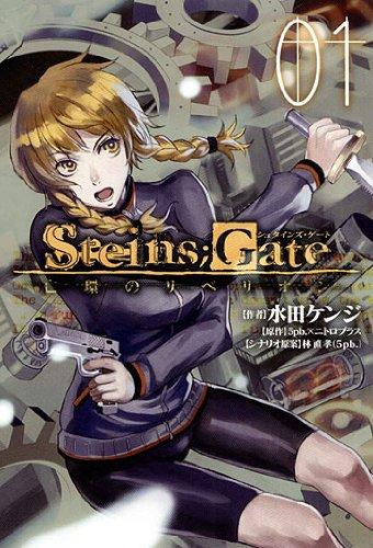 STEINS;GATE 亡環のリベリオン(1) (ブレイドコミックス)の詳細を見る