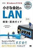 Windowsでできる小さな会社のLAN構築・運用ガイド 第3版