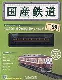 国産鉄道コレクション全国版 (99)2017年 11/29 号 [雑誌]