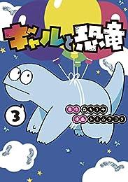 ギャルと恐竜(3) (ヤングマガジンコミックス)