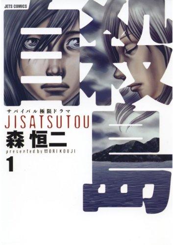 自殺島 1 (ジェッツコミックス)の詳細を見る