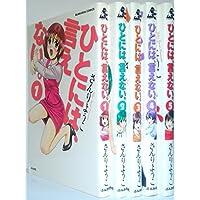 ひとには、言えない。 コミック 1-5巻セット (ぶんか社コミックス)
